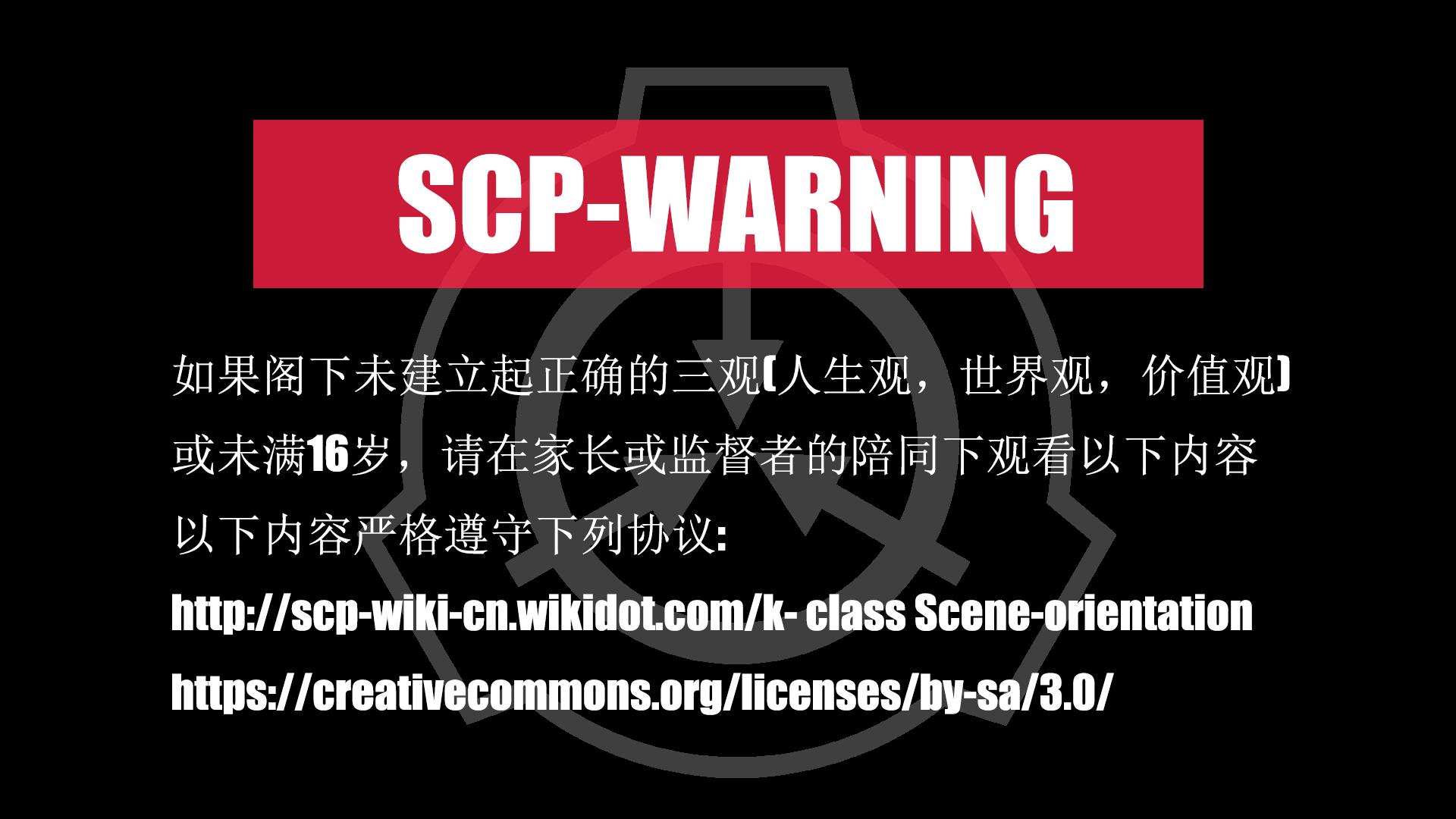 SCP%20WARNING.jpg